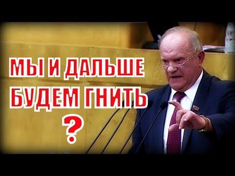 """Зюганов о новом правительстве: """"ему хватит воли изменит курс или дальше будем гнить?.."""""""
