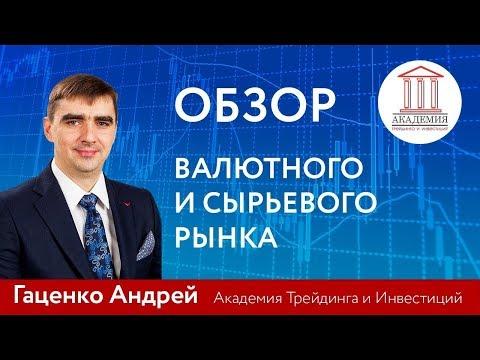 Обзор рынка от Академии Трейдинга и Инвестиций с Андреем Гаценко 01.08.18