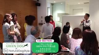 7月23日(日)、8月6日(日)】 『日本は本当にペット後進国ですか?』 大好...