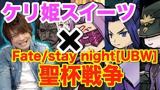 【ケリ姫スイーツ】Fate/stay night [UBW] コラボ「聖杯戦争」どこまで行ける!?