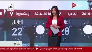 صباح ON - النشرة الجوية - حالة الطقس اليوم فى مصر وبعض الدول العربية - الثلاثاء 24 أبريل 2018