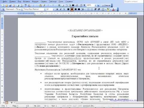 Оформление гарантийного письма для Яндекс Директ