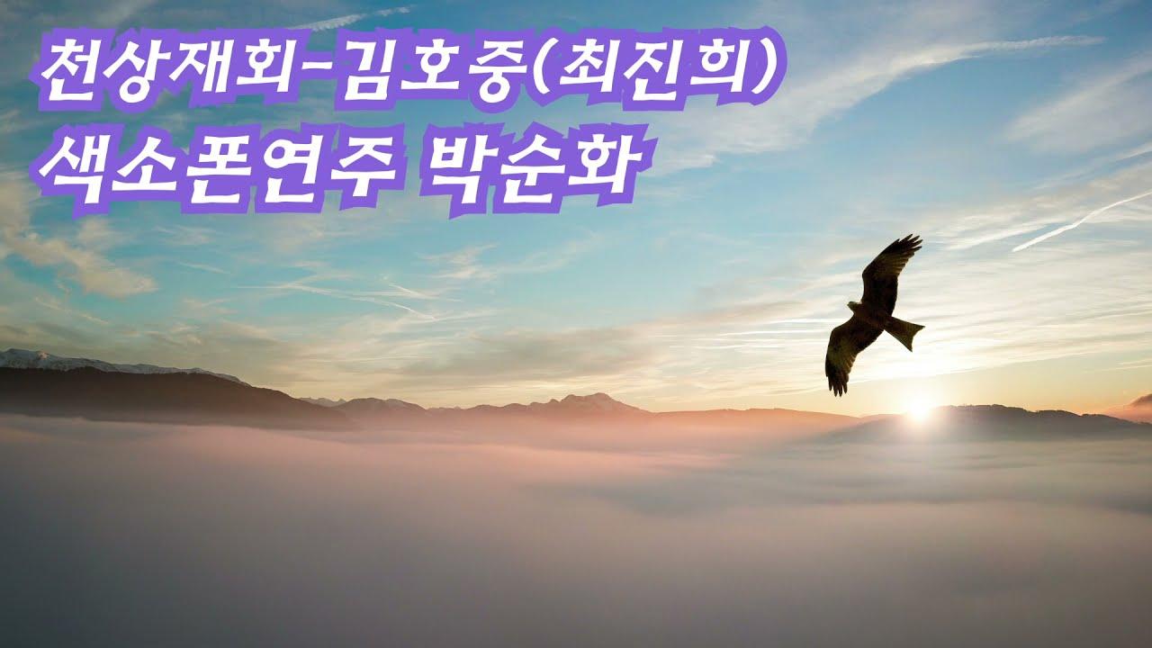 천상재회-김호중(최진희) 색소폰연주 박순화