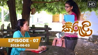 Kiruli | Episode 07| 2018-06-03 Thumbnail