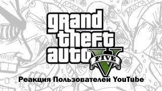 GTA V: Реакция Пользователей YouTube