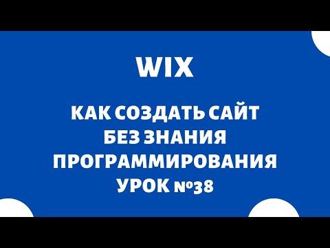 Конструктор сайтов Wix 🔥 Мини Обзор | Как создать сайт с нуля самому бесплатно, Урок №38