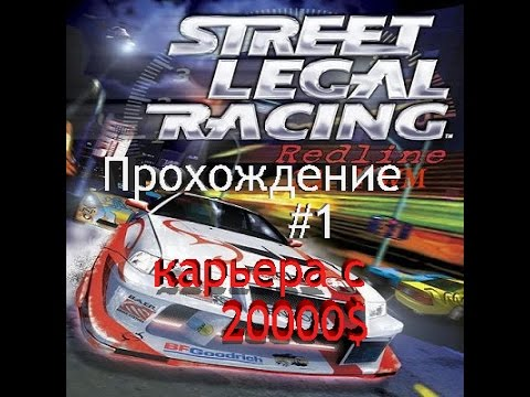 Street Legal Racing Redline NF 2010 PC Eng скачать