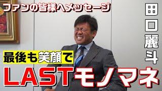 最後も笑顔で!田口、LASTモノマネ!