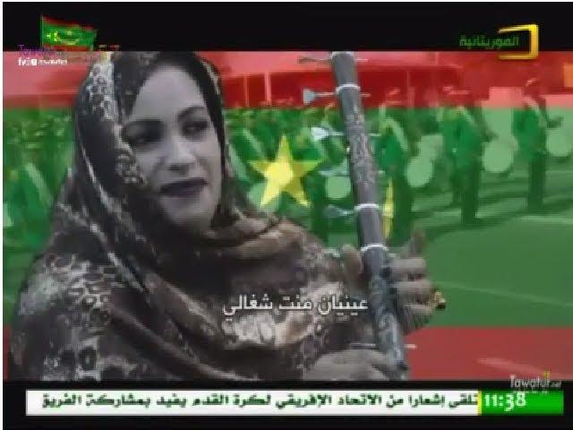 نشيد اتحاد الموسيقيين الموريتانيين بمناسبة الذكرى 57 لعيد الإستقلال - قناة الموريتانية