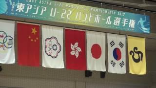 第5回東アジアU-22ハンドボール選手権大会 男子決勝 日本-韓国