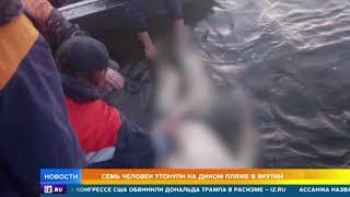 СК проводит проверку после гибели семи человек на диком пляже в Якутии