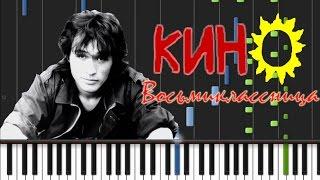 Кино Виктор Цой - Восьмиклассница на пианино (кавер + лёгкий урок)