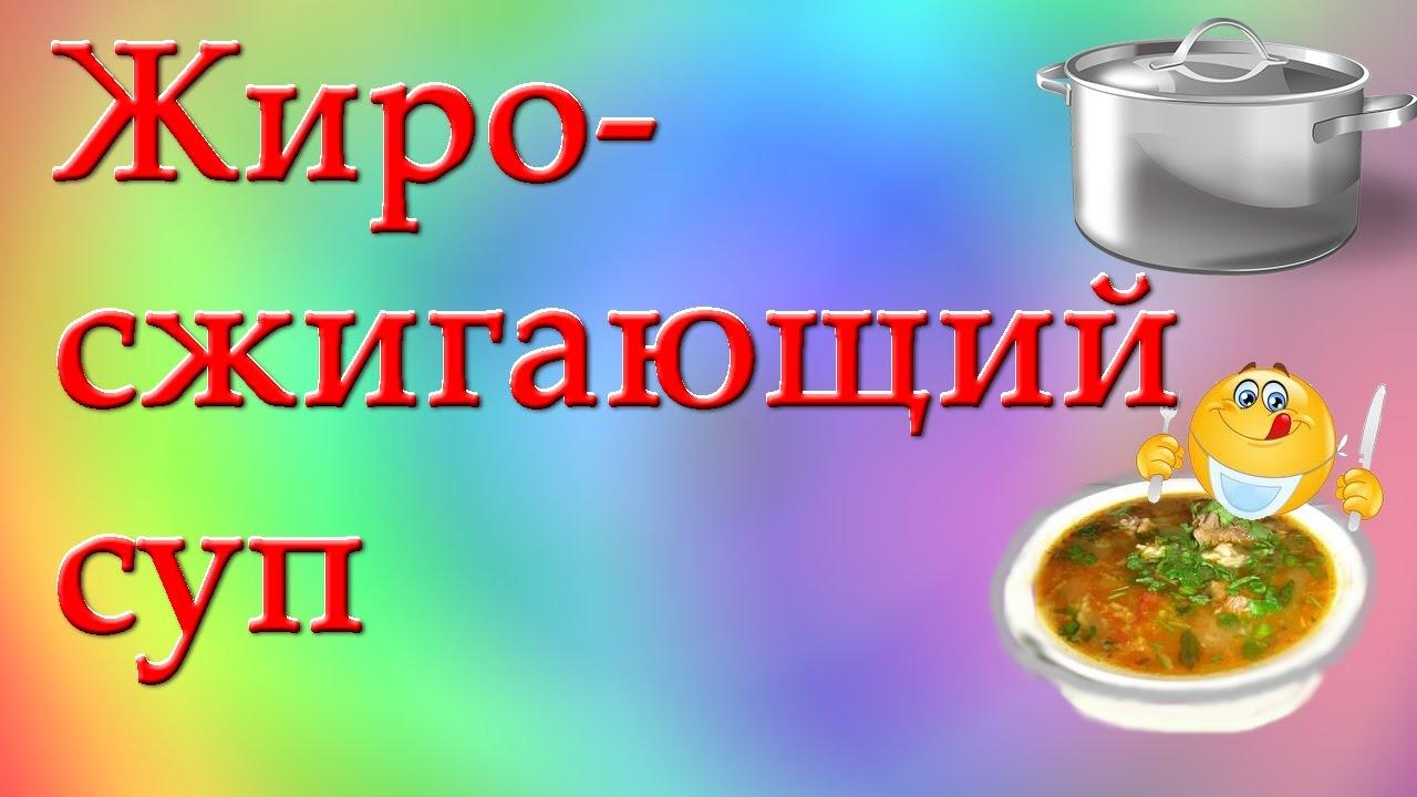 Суп для похудения   суп сельдерей для похудения рецепт видео