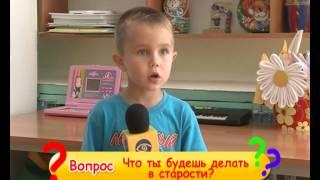 «В ритме жизни» - Детские ответы на взрослые вопросы