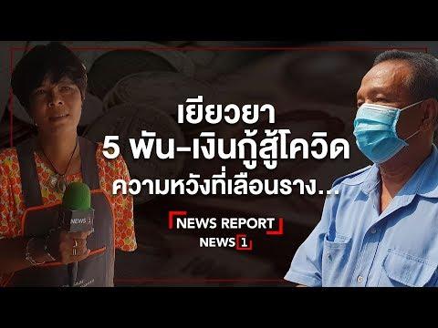 เยียวยา 5 พัน เงินกู้สู้โควิด ความหวังที่เลือนราง : [NEWS REPORT]