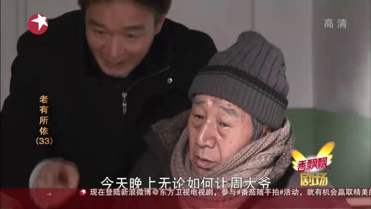 老有所依 HD1024高清33 - YouTube