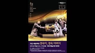 [리뷰김종국] 2019년 대한민국연극제 전남대표 백운무…