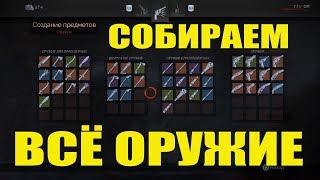 Vampyr PS4 КАК СОБРАТЬ ВСЕ ОРУЖИЕ.