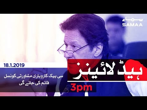 Samaa Headlines - 3PM - 18 January 2019