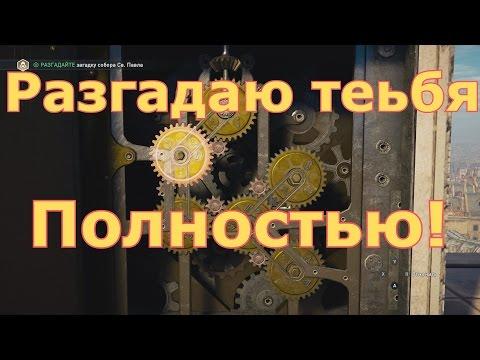 Assassins Creed. Syndicate №20 Комната с видом и загадка собора св Павла!