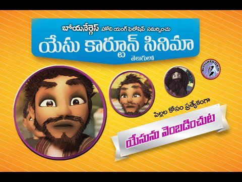 యేసును వెంబడించుట || Yesunu Pool Inchuta || Jesus Cartoon Movie in Telugu