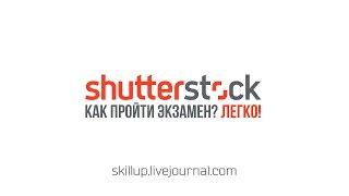 Skillup • Что рисовать на экзамен на Shutterstock. Как сохранять векторные файлы для стоков.