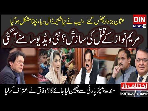 Ikhtilaf-e-Raye - Wednesday 12th August 2020