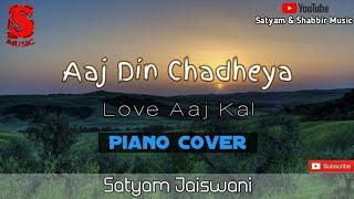 Aaj Din Chadheya   Unplugged   Piano Cover