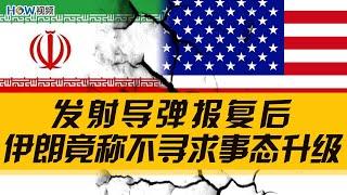 清真寺上挂红旗,伊朗已无所畏惧?烈士苏莱曼尼行动,发射导弹报复后,伊朗却称不寻求事态升级?伊朗反常自行报复,出乎美国意料?