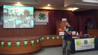 2013 四健食育小學堂分享會 Part2 朝陽梯