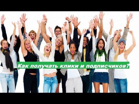 Биржа рекламы в социальных сетях Вконтакте, Одноклассники