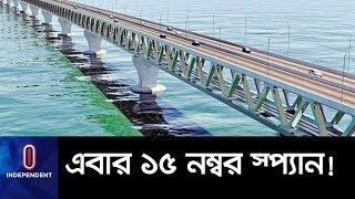 দৃশ্যমান পদ্মাসেতুর সোয়া ২ কিলোমিটার...  Padma Bridge Development