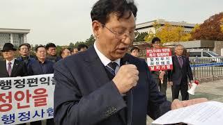(사)대한행정사협회,  '공인노무사법 개정안' 반대 성…