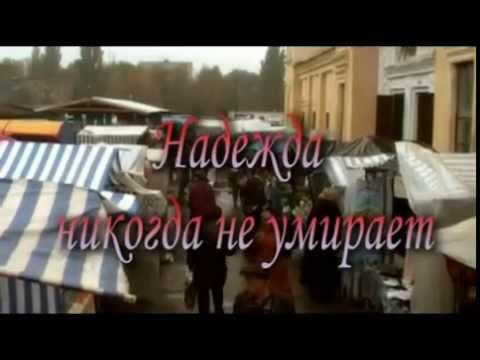 Надежда никогда не умирает 2005) (х ф)