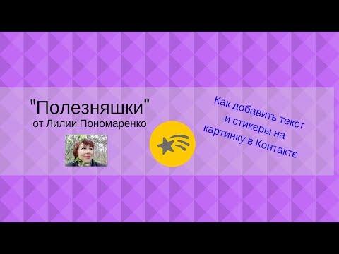 Видео урок 1: Как добавить текст и стикеры на картинку в Контакте