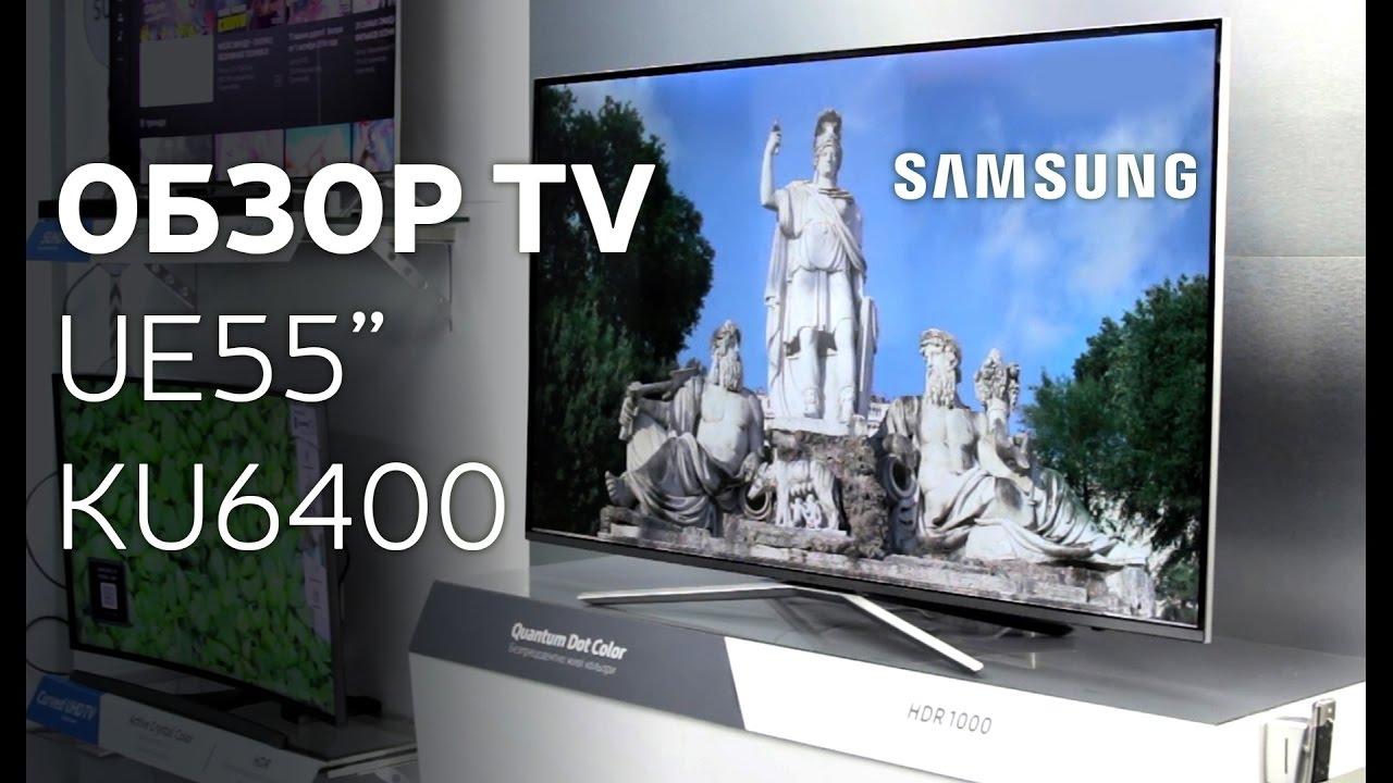 обзор телевизора Samsung Ue55ku6400 Youtube