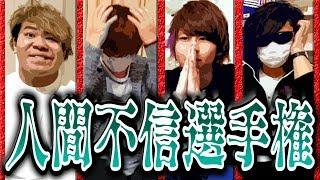 【第5回】 人間不信選手権 【最終兵器俺達】 thumbnail