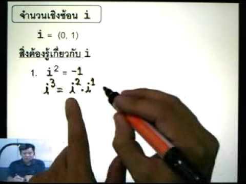 คณิตศาสตร์ จำนวนเชิงซ้อน i (1)