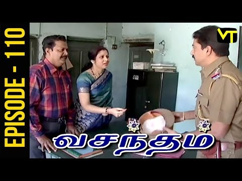 Vasantham Tamil Serial Episode 110 exclusively on Vision Time. Vasantham serial was aired by Sun TV in the year 2005. Actress Vijayalakshmi suited the main role of the serial. Vasantham Tamil Serial ft. Vagai Chandrasekhar, Delhi Ganesh, Vathsala Rajagopal, Shyam Ganesh, Vishwa, Durga and Priya in the lead roles. Subscribe to Vision Time - http://bit.ly/SubscribeVT  Story & screenplay : Devibala Lyrics: Pa Vijay Title Song : D Imman.  Singer: SPB Dialogues: Bala Suryan  Click here to Watch :   Kalasam: https://www.youtube.com/playlist?list=PLKrQXcb2YJU097x60nl4osYp1hB4kYJ-7  Thangam: https://www.youtube.com/playlist?list=PLKrQXcb2YJU3_Dm5GtlScXBPqc2pmX3Q5  Thiyagam:  https://www.youtube.com/playlist?list=PLKrQXcb2YJU3QSiSiTVOQ-lI4hDr2TQBl  Rajakumari: https://www.youtube.com/playlist?list=PLKrQXcb2YJU3iijZXtnzeMvAjRVkdMrAR   For More Updates:- Like us on Facebook:- https://www.facebook.com/visiontimeindia Subscribe - http://bit.ly/SubscribeVT