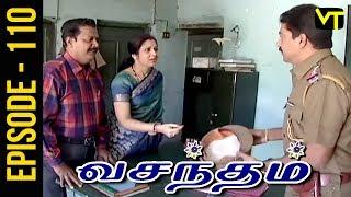 Vasantham Tamil Serial | Sun TV | Vision Time