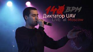 Диктатор UAV - Live in Moscow