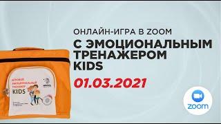 Онлайн игра ИЭТ KIDS для работы с родителями дошкольников от 01.03.2021