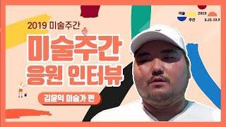 2019 미술주간 릴레이 응원 인터뷰 #8 - 김윤익 …