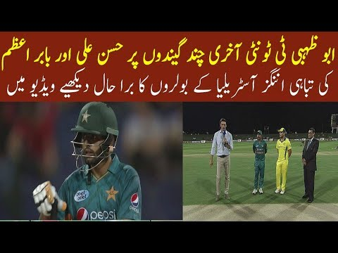 Abu Dhabi T-20 on the last few balls Hasan Ali and Babar Azam's good innings