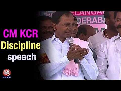 CM KCR discipline