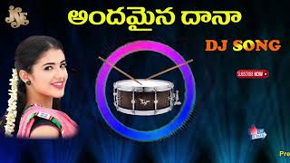 Andamaina Dana Chandamama Lanti Dana Dj Song By Adhishek | Telugu latest telangana folk dj song