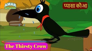 The Thirsty Crow |  प्यासा कौआ | Animated Moral Story for Kids in Hindi