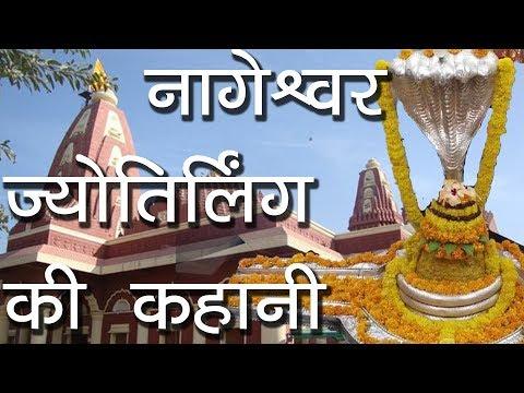 नागेश्वर ज्योतिर्लिंग की कहानी | Nageshwar Jyotirling | One Of 12 Jyotirlings | Hindu Rituals