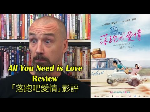All You Need Is Love/落跑吧愛情 Movie Review