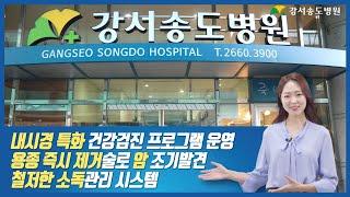 강서송도병원 내시경센터